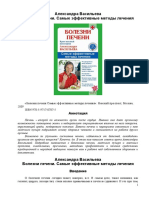 Васильева А. - Болезни печени. Самые эффективные методы лечения (Ваш семейный врач) - 2009