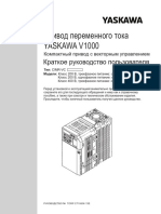 V1000_QSG_RU_TORP_C710606_15E_8_1