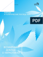 WDR18_ExSum_Russian