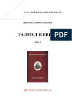 Hippolytus Lutostansky--talmud i Evrei 1 (1879)