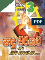 Awadhiwanna Dukaniwanna 3