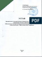Ustav_18.06.2015