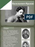 Михаил Васильевич Фрунзе(c. Сорокина)