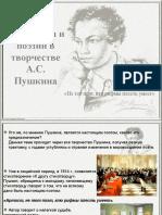 Поэт и Поэзия. А.С.Пушкин