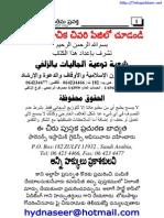 Muhammad Sallalaahu Alahi WaSallam the Final Prophet - TeluguIslam.net