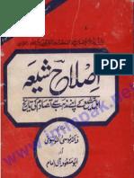 Islah e Shia by Sheikh Moosa-Al-Moosvi