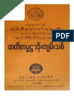 Ledi Sayadaw -- Abhinava-Dhatu-kammathana လယ္တီဆရာေတာ္ -- ဓာတ္ကမၼ႒ာန္းက်မ္းသစ္