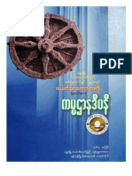 Ledi Sayadaw -- Kammathana-Dipani - လယ္တီဆရာေတာ္ -- ကမၼ႒ာနဒီပနီ