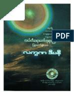 Ledi Sayadaw -- Lakkhana-Dipani လယ္တီဆရာေတာ္ -- လကၡဏဒီပနီ