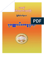 Ledi Sayadaw -- Punnovada-Kammatthana - လယ္တီဆရာေတာ္ -- ပုေဏၰာ၀ါဒကမၼ႒ာန္းက်မ္း