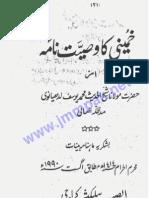 Khomeini Ke Wasiyyat Namay Ka Jawab by Molana Muhammad Yusuf Ludhyanvi shaheed