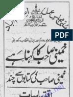 Khomeini Sahab Ka Kehna Hai