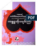 Ledi Sayadaw -- The Great Book of Kammatthana လယ္တီဆရာေတာ္ -- ကမၼ႒ာန္းက်မ္းႀကီး