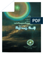 Ledi Sayadaw -- Vijjamagga-Dipani လယ္တီဆရာေတာ္ -- ၀ိဇၹာမဂၢဒီပနီ
