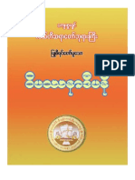 Ledi Sayadaw -- Vipassana-Dipani လယ္တီဆရာေတာ္ -- ၀ိပႆနာဒီပနီ