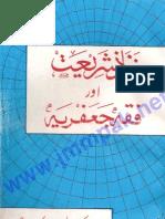 Nifaaz-e-Shariat Aur Fiqh-e-Jaferia by Chaudhry-Amanullah