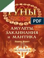 Velimira Runi Amuleti Zaklinaniya i Mantika