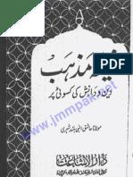 Shia Mazhab by Molana Ashiq Ilahi Madni r A
