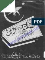 Shia or Tahreef e Quran Maroof Ba Tanbeehul Haireen by Molana Abdush Shakoor Farooqi Lakhnavi r A