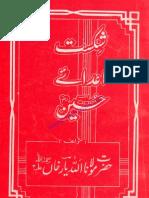 Shikast e Aadaai Husain r a by molana Allah Yar Khan r A