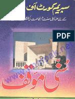Sunni Moqaf Pakistan Supreme Court Main by ULAMA E AHL E SUNNAT