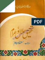Tahqeeq Halal o Haram Muta Aur Islam by Molana Allah Yar Khan r A