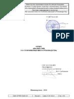 Otchet analiz SMK so storoni visshego rukovodstva (2016 g.)