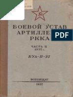 Боевой_устав_артиллерии_РККА_Ч._2