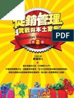 1fpw促銷管理:實戰與本土案例(第二版)