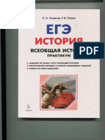 Pazin_vseobschaya_istoria