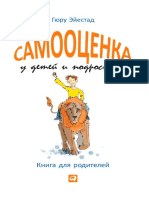 Эйестад Г. - Самооценка у детей и подростков. Книга для родителей - 2014