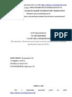 statistika_predprijatija