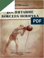 Perelman M I - Vospitanie Boxyora-novichka 1948 Versia 2