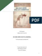 Perelman M I - Vospitanie Boxyora-novichka 1948 Versia 1