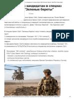 Требования к кандидатам в спецназ Армии США _Зеленые бе