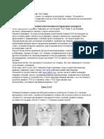 Тапас Флеминг - Как Делать ТАТ - 2007