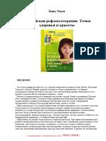 Чжун Бинь. Китайская рефлексотерапия. Точки здоровья и красоты