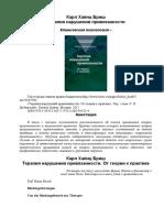 terapiya_narusheniy_privyazannosti