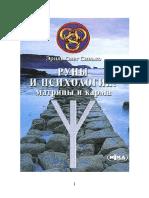 О.А. Синько - Руны и Психология Матрицы и Карма