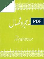 Afsana Hij ro Visal ( Maulana Abul Kalam Azad مولانا ابوالکلام آزاد ) افسانہ ہجرو وصال