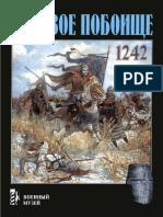 Щербаков А., Дзысь И. - Ледовое Побоище. 1242(Военный Музей)-2001