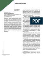 ekosistema-kak-novaya-model-razvitiya-banka