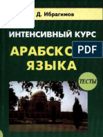 Arabic Cource 3 Ибрагимов
