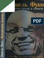 2010_-_Psikhicheskaya_bolezn_i_lichnost