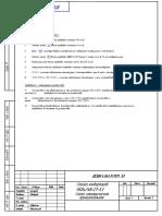 ДЕШК_ 436431_001 Схема электрическая Э3 СК24-48-1,7-3_3