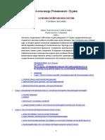 Luria a R - Osnovy Neyropsikhologii