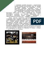 доклад фортепиано
