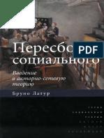 Bruno_Latur_Peresborka_sotsialnogo_Vvedenie_v_aktorno-setevuyu_teoriyu