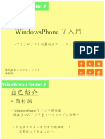 WindowsPhone7入門
