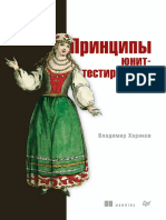 Хориков В Принципы Юнит Тестирования Для Профессионалов 2021